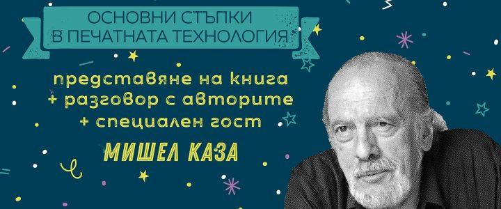 Феспа България издаде наръчник по ситопечат