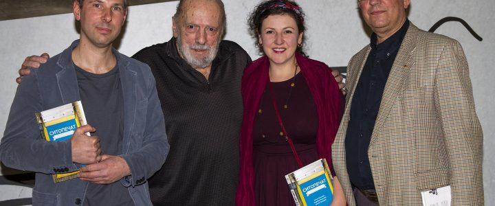Представяне на книгата за ситопечат на Феспа България