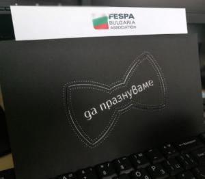 Феспа България отпразнува новото си име